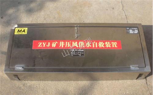煤安认证ZYJ压风供水自救装置现货直销