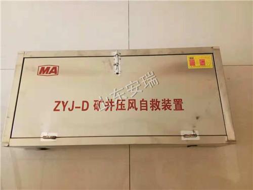 ZYJ压风供水自救装置直销价格